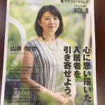 【お知らせ!】雑誌の表紙が!?