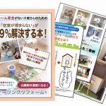 【空室対策】無料で読める空室対策の本。経費を抑えて空室を埋める方法。