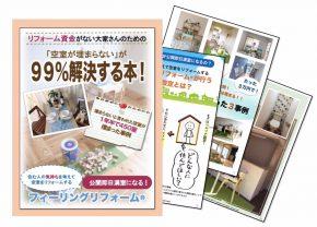 【空室対策専門】空室が埋まらない!が99%解決する本!