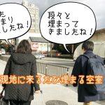 【京都市北区1K】空室が埋まる快進撃が止まりません!