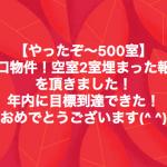 【速報!】