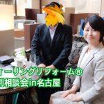 【名古屋市中川区3LDK】大幅な家賃値引き交渉があったら?