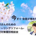 【期日限定!】桜咲く 満室への道!!個別相談会募集を開始します。