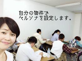 【受付開始】名古屋限定10名 あなたの物件に置き換えて学びましょう!
