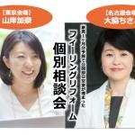 名古屋開催☆大家さんの空室が公開即日で満室になる空室対策相談会