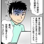 【高稼働率90%以上を維持する】静岡県富士市2LDK家賃5.4万円