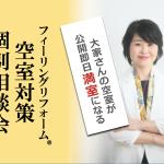 1月満席→募集終了。2月空室対策個別相談会予約受付中!