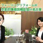 【現在満室御礼】名古屋市1LDK家賃78,000円