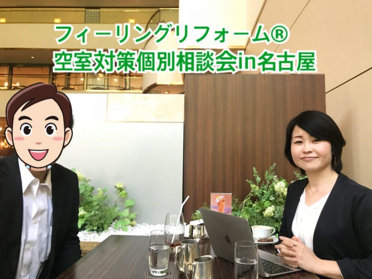 【名古屋市:現在満室御礼】1LDK家賃78,000円