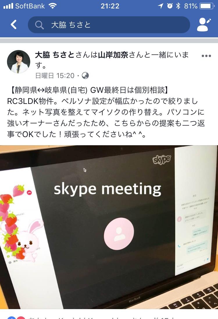 【高稼働率で経営中】静岡県3LDK
