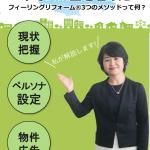 【無料電子書籍】山岸加奈さん監修。大脇ちさと著。新米大家さんでも失敗しない空室対策