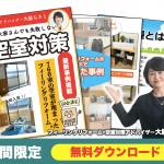 【空室対策】愛知県を中心に大家さんへ閑散期の空室の埋め方をお話ししています!