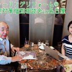 【空室対策】愛知県在住大家さん 空室のままである理由