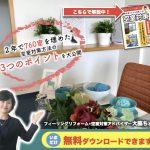 【空室対策】埋めたい空室がある。アイデアで簡単に埋める?