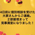 満室物件増えました!愛知県名古屋市