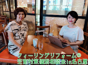 【名古屋市:現在満室稼働中!】大家力のアップに!