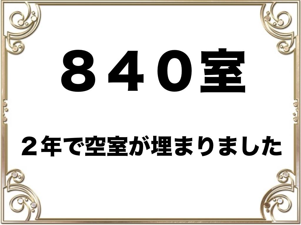 【2018年8月現在】