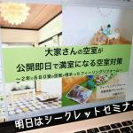 【空室対策】フィーリングリフォーム®ペルソナ設定。名古屋 不二興産にてセミナー