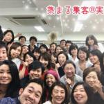 長瀬葉弓さん主宰 集まる集客に参加しました!