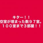 ■満員御礼!締切ます。98室目!空室が埋まった数カウントダウン!