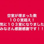 【103室目】空室が埋まった数が100室を超えました!