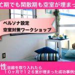 東京初開催:ペルソナ設定ワークショップ!10名限定特典付き