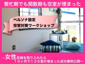 女性目線を取り入れたら10ヶ月で126室埋まった事例公開:空室対策ワークショップ