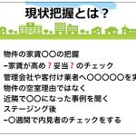 【受付開始】東京初開催:繁忙期でも閑散期も空室が埋まった ペルソナ設定空室対策ワークショップ