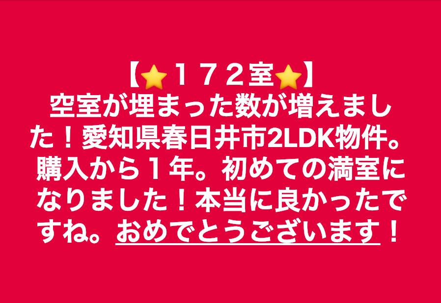 【東京:繁忙期に空室が埋まらない】そろそろヤバイと思ったら?