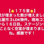 ★緊急です!9日10時から★個別相談キャンセル出ました!