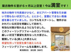 岐阜県 満室 空室対策 女性目線 フィーリングリフォーム