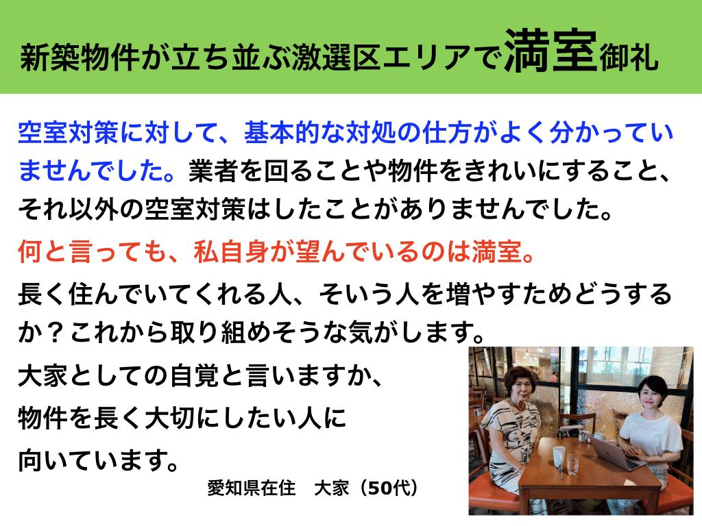 名古屋市 満室 空室対策 女性目線 フィーリングリフォーム