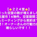 【名古屋市:2棟が満室になりました!】