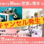 過去にあった本当の話。100万越えリフォーム費用を0円に!で、空室も満室に!