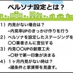4/13 ワークショップ参加者は要開封!【予習編2】