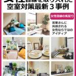 『女性目線を取り入れた空室対策最新事例』無料電子書籍ダウンロード