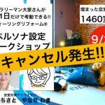 【9/22(日)急募!】キャンセル発生!!
