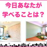 【ご報告☆満員御礼】事例1から解説!賃貸住宅フェア2019in名古屋
