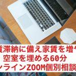 【オンライン相談会】家賃滞納に備え家賃を増やす 空室を埋める60分相談会
