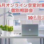 ■募集開始【5月オンライン空室対策個別相談会】