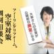 2019年満員御礼!空室対策★個別相談会1月募集中